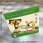 طراحی و چاپ انواع تندیس و لوح تقدیر سنگی در شیراز