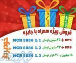 فروش ویژه دستگاه خودپرداز NCR
