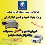 نمایندگی رسمی ایران خودرو