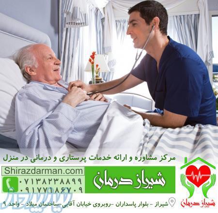 خدمات پرستاری و درمان در منزل شیراز درمان