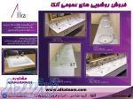 فروش روشویی عمومی و خانگی آلکا