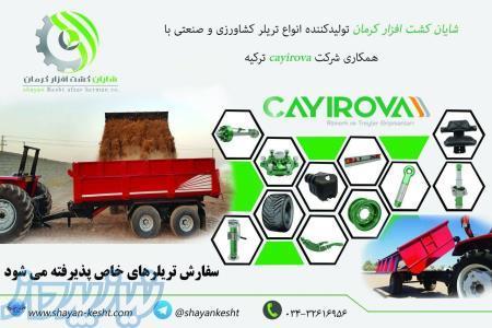انواع تریلر صنعتی و کشاورزی 1 5 تا 12 تن