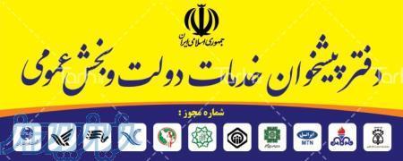 فروش امتیاز دفتر پیشخوان استان گیلان