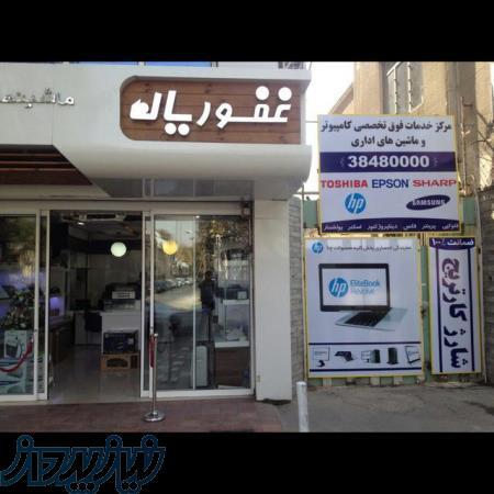 فروش انواع پرینتر و اسکنر در مشهد