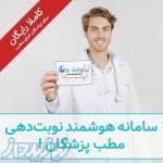 سامانه هوشمند نوبت دهی مطب پزشکان