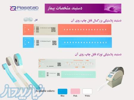دستبند بیمار پلاستیکی قابل چاپ  – دستبند مشخصات بیمار