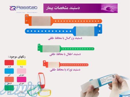 دستبند بیمار با محافظ طلقی - دستبند مشخصات بیمار