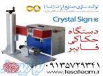 فروش دستگاه لیزر  حک و برش در لرستان