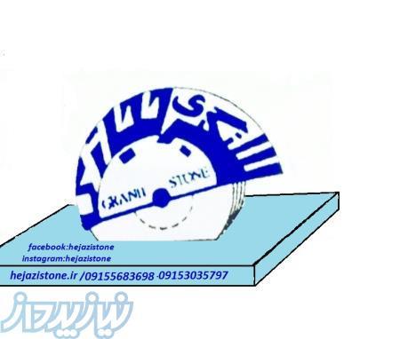 *****صنایع سنگ حجازی*****