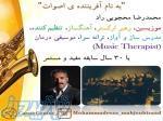 تدریس خصوصی آواز توسط رهبر ارکستر در کرج ، تهران ، رشت و