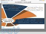 برگزاري دوره ISO 9001-2005 سيستم هاي مديريت کيفيت در تمام زمينه ها