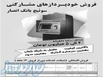 فروش اقساطی دستگاه خودپرداز ( ATM ) با کارمزد عالی