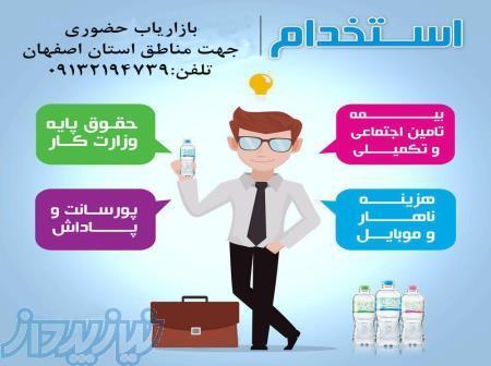 استخدام بازاریاب جهت شهرستانهای استان اصفهان