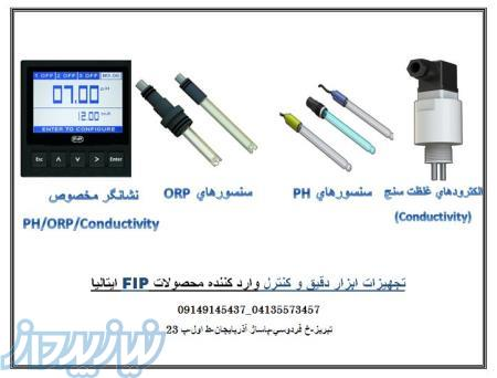 سنسورهاي ORP-PH-Conductivity FIP-ITALY
