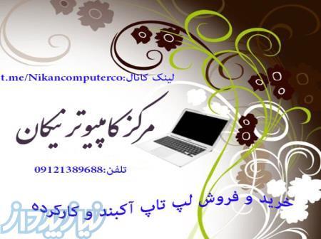 خرید و فروش لپ تاپ وکامپیوتر