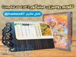 تقویم رومیزی پایه چوبی مینیاتور