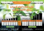 بزرگترین تولید کننده کیسه نهال گلدانی با کیفیت در ایران
