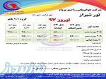 تور شیراز ویژه نوروز 97