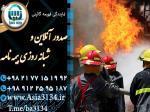 صدور  بیمه آتش سوزی در شرق تهران بصورت 24 ساعته