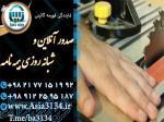 نمایندگی بیمه آسیا در شرق تهران باصدور بیمه نامه بصورت غیرحضوری