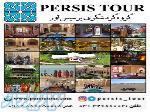 رزواسیون آنلاین اقامتگاه های بومگردی سراسر کشور
