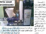 فروش خط تولید دستگاه ذغال(ارتاصنعت)