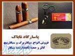 خرید سیگار برگ اصل