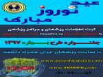 جشنواره نوروزی سایت پزشکان ایران