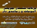 نرم افزار ارسال تبلیغات تلگرام زمانبندی اتومات
