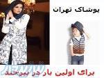 فروشگاه پوشاک زنانه و بچه گانه تهران