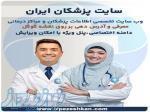 سایت پزشکان ایران