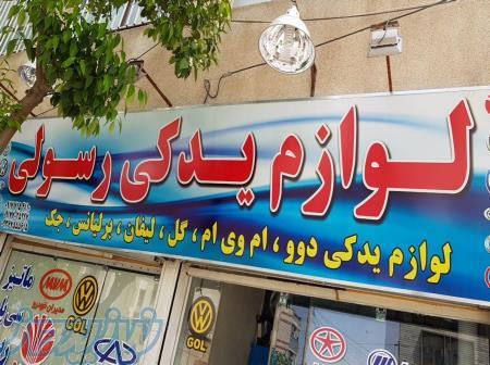 لوازم یدکی ام وی ام در شیراز