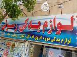 لوازم یدکی JAC در شیراز