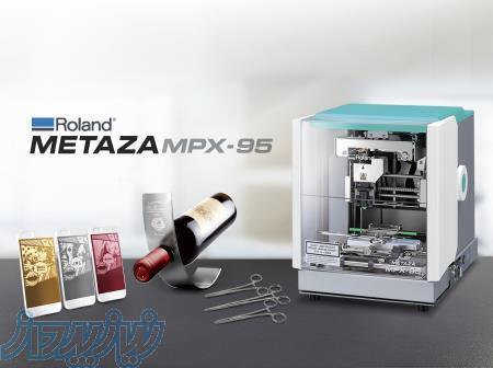 دستگاه حکاکی برروی فلزات Roland MPX-95
