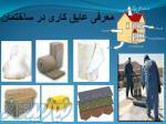 تولید کننده انواع عایق های صوتی و حرارتی پشم سنگ