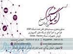 خدمات شبکه در اصفهان