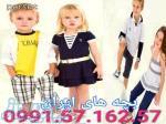 پخش پوشاک بچه های ایران
