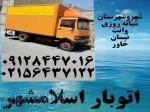 اتوبار اسلامشهر 02156437122