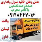 اتوبار شهریار باربری 09128447016