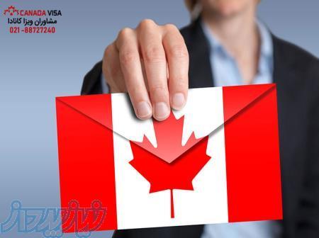 اخذ ویزای کانادا - توریستی مالتیپل