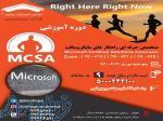 ثبت نام دورهmcsa