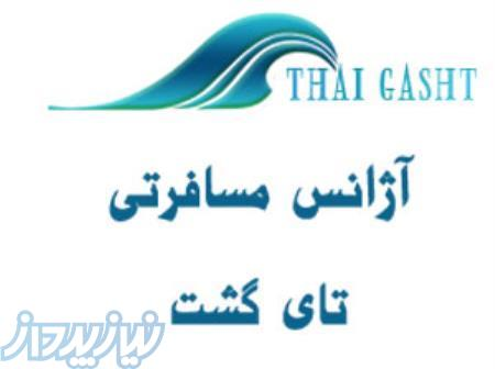تایلند را با آژانس هواپیمائی تای گشت تجربه کنید