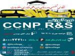 ثبت نام دورهCCNP R S