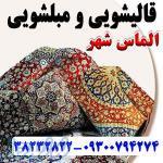 قالیشویی مبلشویی شیراز