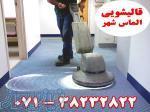 شستشوی مبل موکت شیراز