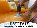 قالیشویی قالی شویی مبل شویی مبلشویی شیراز