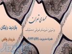 سمساری مرکز تهران