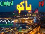 تور هوایی ویژه باکو