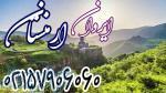 تور ویژه ارمنستان