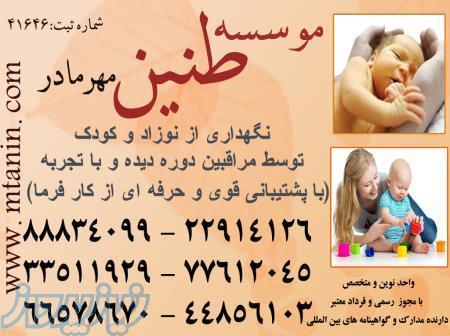 مراقبت و نگهداری تخصصی و تضمینی از کودک و نوزاد در منزل TOP